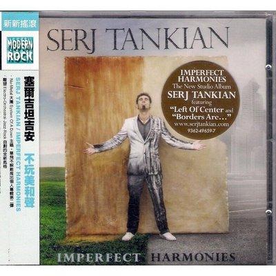【全新未拆,殼裂】Serj Tankian 塞爾吉坦吉安:Imperfect Harmonies 不玩美和聲