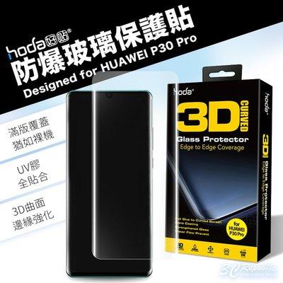 HODA HUAWEI 華為 P30 pro UV 全膠 3D 9H 鋼化玻璃 疏油疏水 防爆 玻璃貼 保護貼