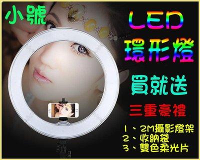 免運【無級調光買一送三】小LED環形燈...