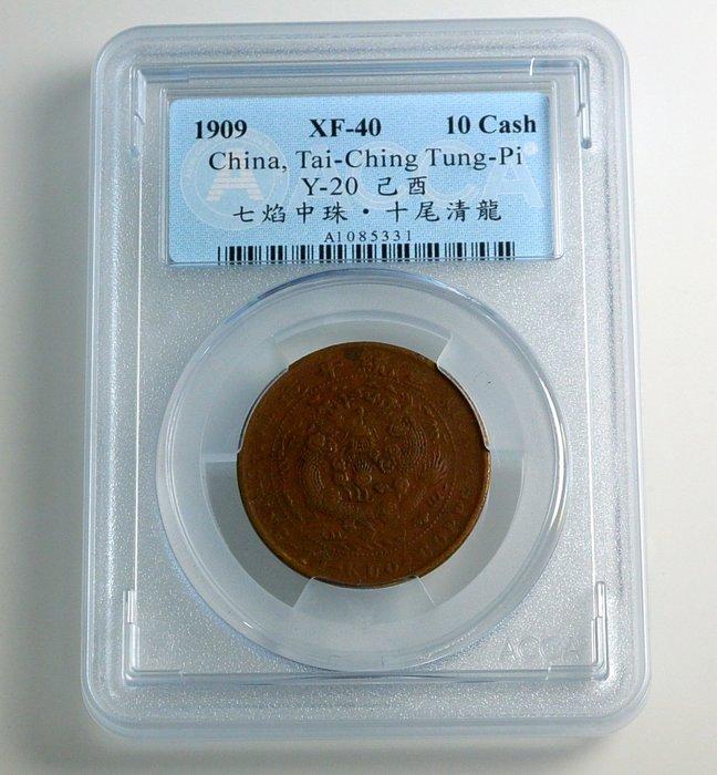 評級幣 1909年 大清銅幣 宣統年造 己酉 戶部 當制錢十文 鑑定幣 ACCA XF-40