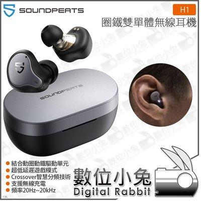 數位小兔【Soundpeats H1 圈鐵雙單體真無線耳機】16ohms IPX5 公司貨 高通QCC3040 無線充電