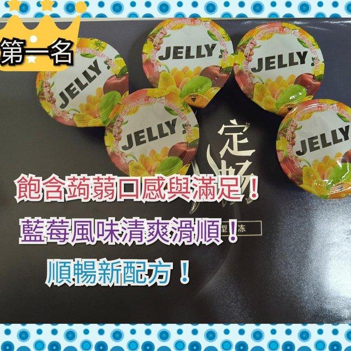 果凍順暢凍錠七日體嚐鮮價!