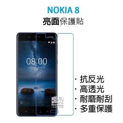 【飛兒】衝評價 ! NOKIA 8 保護貼 高透光 亮面 手機貼 抗反光 耐磨 耐刮 多重保護 05