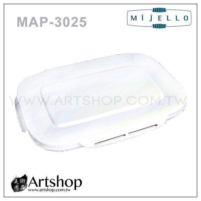 【Artshop美術用品】韓國 MIJELLO 美捷樂 MAP-3025 專家用雙重保濕免洗調色盤