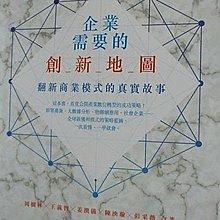 全新  企業需要的創新地圖 - 翻新商業模式的真實故事 _ 周樹林 王義智 江漢儀 等合著 定價 600