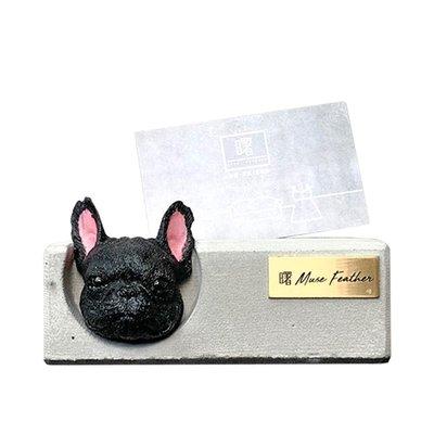 【曙muse】法鬥水泥名片座  可客製化 質感 送禮 交換禮物 居家小物 開店擺飾 動物造型 寵物 法鬥  可愛  名片