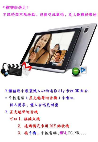 iPAD平板電腦+星光魅聲迴音機= 卡拉OK點播機 可伴唱去人聲  升級卡拉OK 觸控點歌