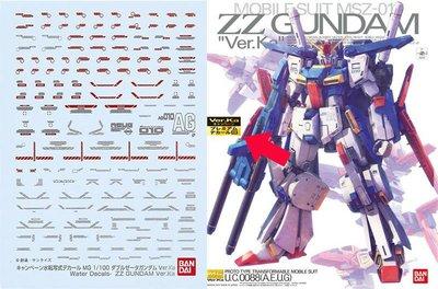 【鋼普拉】BANDAI MG 1/100 ZZ GUNDAM Ver.Ka ZZ鋼彈 ZZ鋼 Ver.Ka 金屬水貼