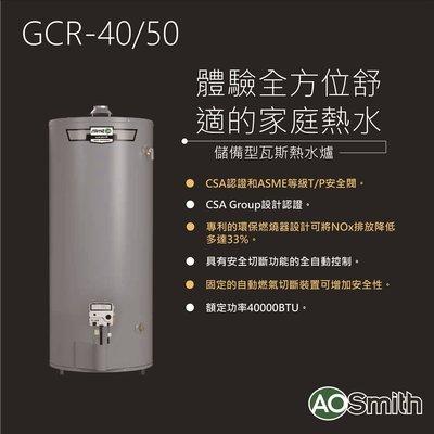 【AOSmith】AO史密斯 美國百年品牌 150L儲熱型瓦斯熱水鍋爐 GCR-40