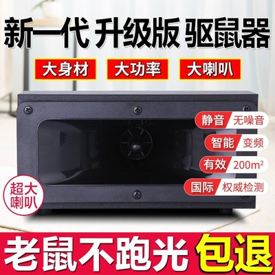 〖起點數碼〗圣蘭德電子驅鼠器超聲波滅鼠器家用捕貼驅鼠 中功率SD-002