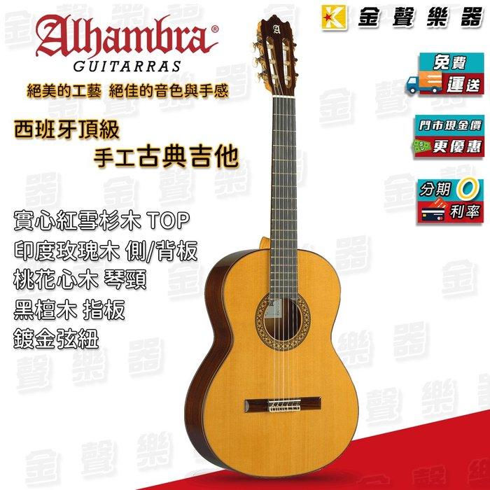【金聲樂器】Alhambra Guitars 4p 全單板 頂級 西班牙手工 古典吉他 阿罕布拉 附 吉他硬盒