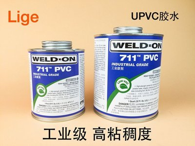UPVC膠水 IPS 711 PVC進口管道膠粘劑 粘結劑 WELD-ON  946ML/桶