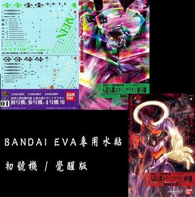 【模型王】現貨 BANDAI 模型水貼紙 正版 水貼 EVA #01 初號機 覺醒版 三號機 四號機 新世紀福音戰士