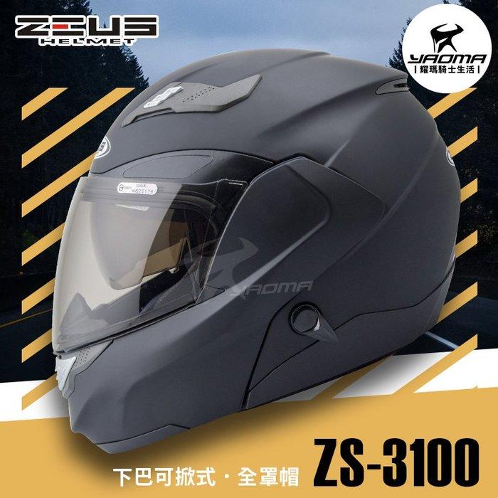 加贈好禮 ZEUS安全帽 ZS-3100 素色 消光黑 內墨鏡片 下巴可掀全罩帽 可樂帽 汽水帽 耀瑪騎士機車部品