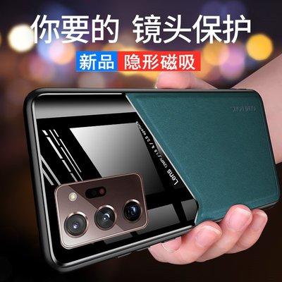 Samsung三星Note20手機殼ultra潮男女款GALAXY Note10+防摔汗滑5g簡約皮革紋隱形磁吸全包軟保