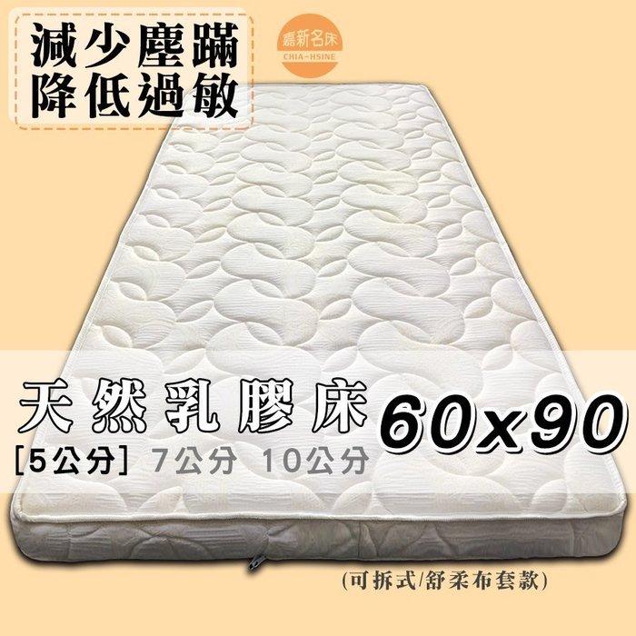 【嘉新床墊】 Baby-Care 5公分【馬來西亞天然乳膠床】【嬰兒床訂製60x90公分】