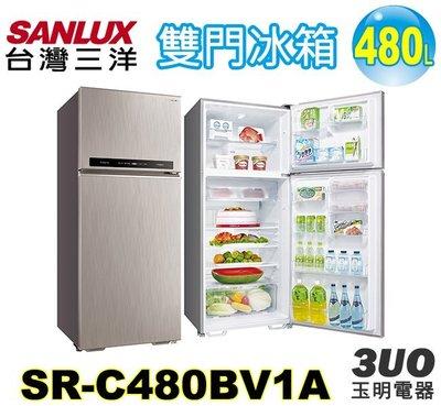 台灣三洋480L變頻雙門冰箱 SR-C480BV1A