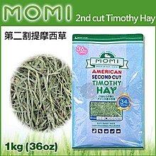 銅鑼灣水中情 美國Momi 2nd提摩西牧草1kg