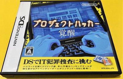 幸運小兔 NDS遊戲 NDS 駭客計畫 覺醒 NDSL、2DS、3DS 適用