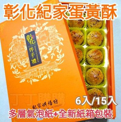 紀家蛋黃酥代購(15入裝)-----非彰化不二坊蛋黃酥請勿下錯單