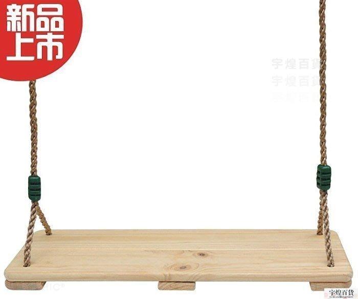 宇煌》特大款:傳統鞦韆木製鞦韆...