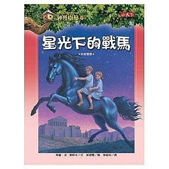 【大衛】小天下   橋樑書:神奇樹屋1~55集(中英雙語)  最新 (共55本)