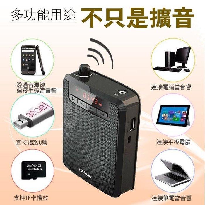 【滿額有折扣】台灣公司貨!大聲公 擴音器 超大聲 續航王 K300 TF 隨身碟 老師 父母 導遊 音樂 FM 叫賣