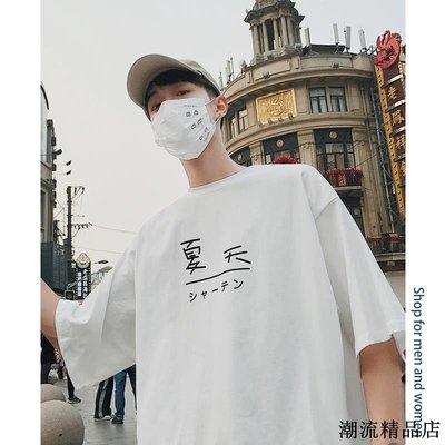 短袖男士白色t恤韓版衣服夏季男寬松半袖潮流體恤衫青少年夏