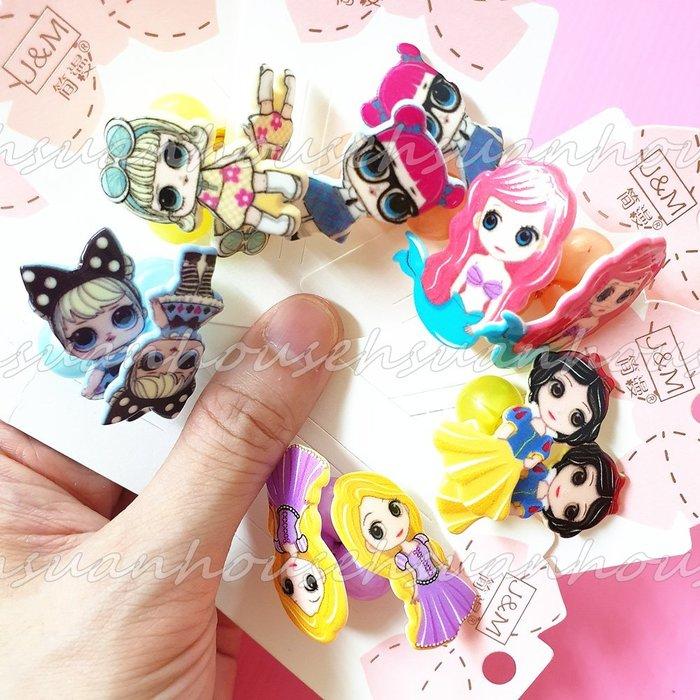 LOL 驚喜娃娃 迪士尼公主 小美人魚 兒童 髮繩 髮飾  長髮公主 白雪公主
