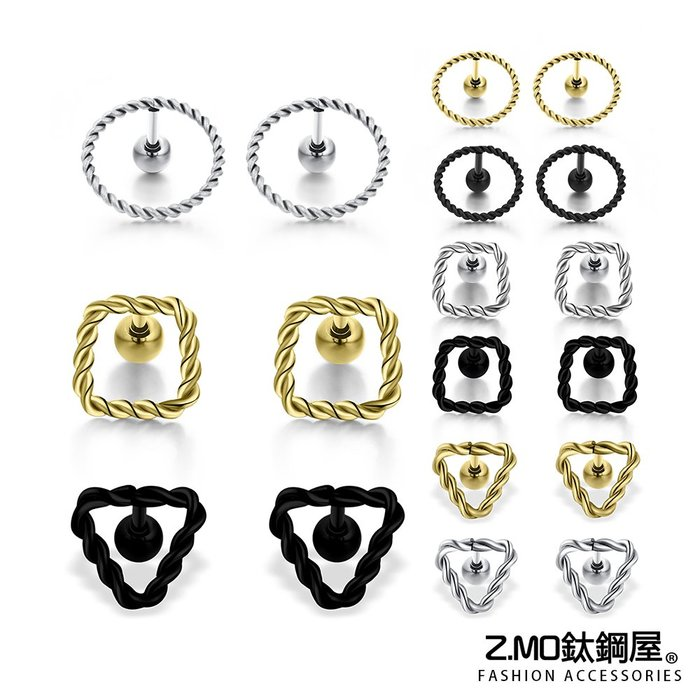 麻花幾何設計耳環  甜美氣質 簡約設計 單個價【ECS088】Z.MO鈦鋼屋