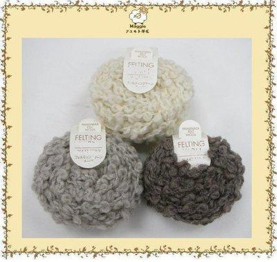 Maggie瑪琪羊毛氈專賣~日本Hamanaka羊毛線Felting yarn Loop系列( 圈圈羊毛線)