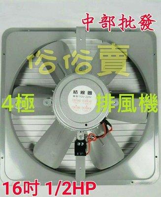 『中部批發』16吋 1/2HP 工業排風機 吸排 通風機 抽風機 電風扇 散熱扇 工業用排風扇 窗型排風機 (台灣製造)