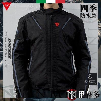 伊摩多※義大利 DAiNESE Stream Line D-Dry Jacket 防水 四季 防寒 防摔衣。黑 2款色