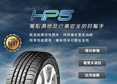三重近國道 ~佳林輪胎~ 瑪吉斯 HP5 215/60/16 四條合購/條 四條含3D定位 另售 SP9 ZE914