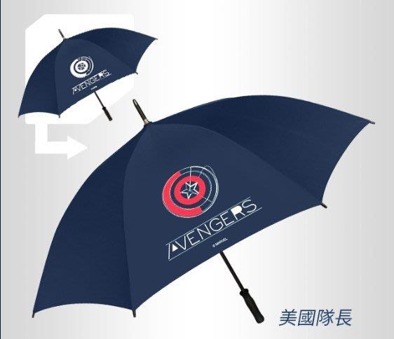 【小天】7-11 超級英雄 復仇者聯盟【限量漫威27吋變色大直傘】 目前僅有藍色美國隊長