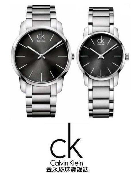 金永珍珠寶鐘錶*CK手錶Calvin Klein 原廠真品 黑面鋼 K2G21161 K2G23161 對錶 特價 現貨