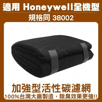 加強型活性碳濾網(規格同38002)適用Honeywell 空氣清淨機全機型濾網120cm*40cm 5組免運