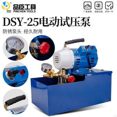 【可開發票】DSY-25電動試壓泵.管道試壓機.水壓機電機全銅線.PPR水管道試壓機[五金]