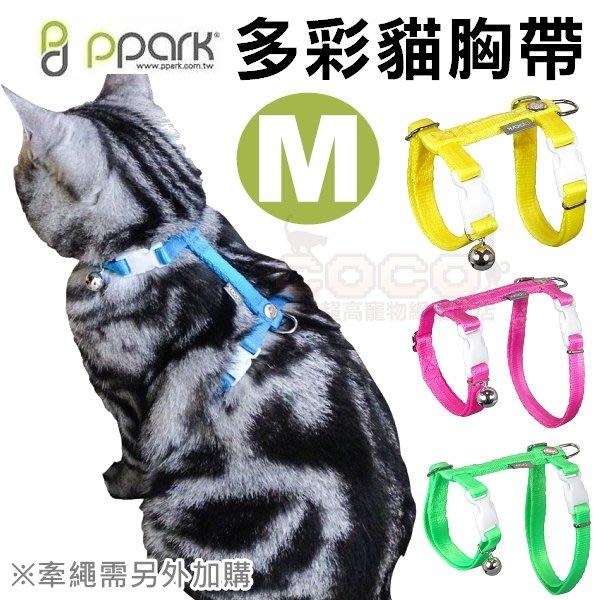 *COCO*台灣PPARK品牌i系列貓胸帶M號(附鈴鐺)舒適貓胸背Cat Harness~需另外加購拉繩