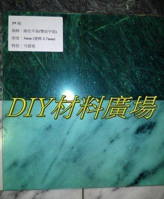 工廠直售價實在※購物享95折遮光罩 採光板 PC板 耐力板 遮雨棚(JN板綠色雙面平面3mm實際2.7mm),每才60元