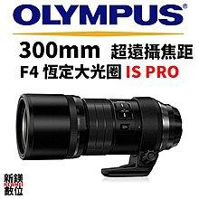 【新鎂】OLYMPUS 平輸 300mm F4.0 IS PRO M.ZUIKO DIGITAL ED 望遠鏡