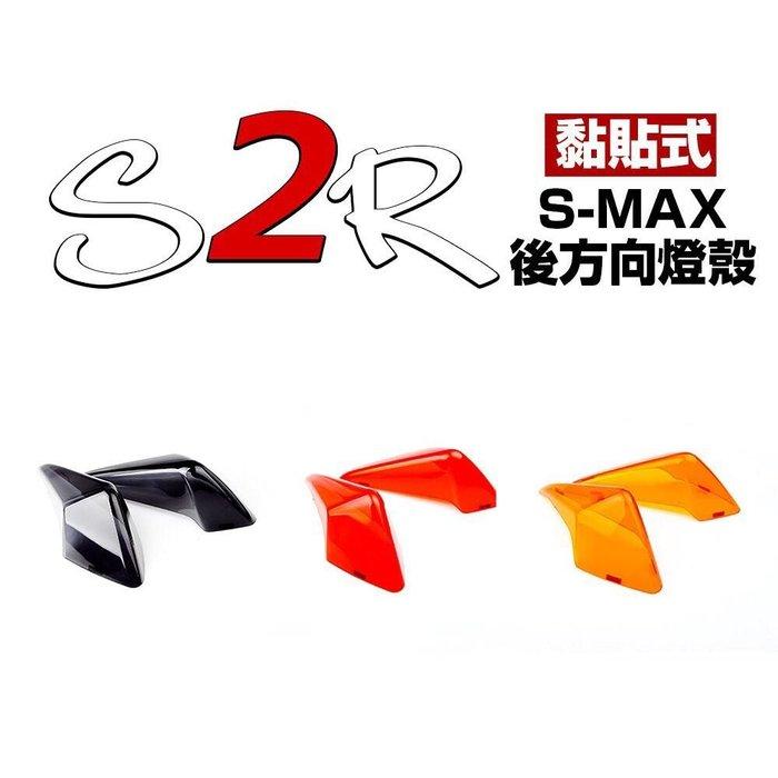 SMAX-155 S2R 黏貼式 後方向燈殼/定位燈護片 歐規橘 深燻紅 深燻黑 期間限定免運費!