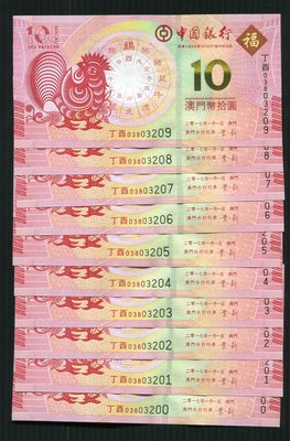澳門2017年丁酉雞年生肖鈔10連鈔(尾四碼同號3200-3209)全程不帶4,7
