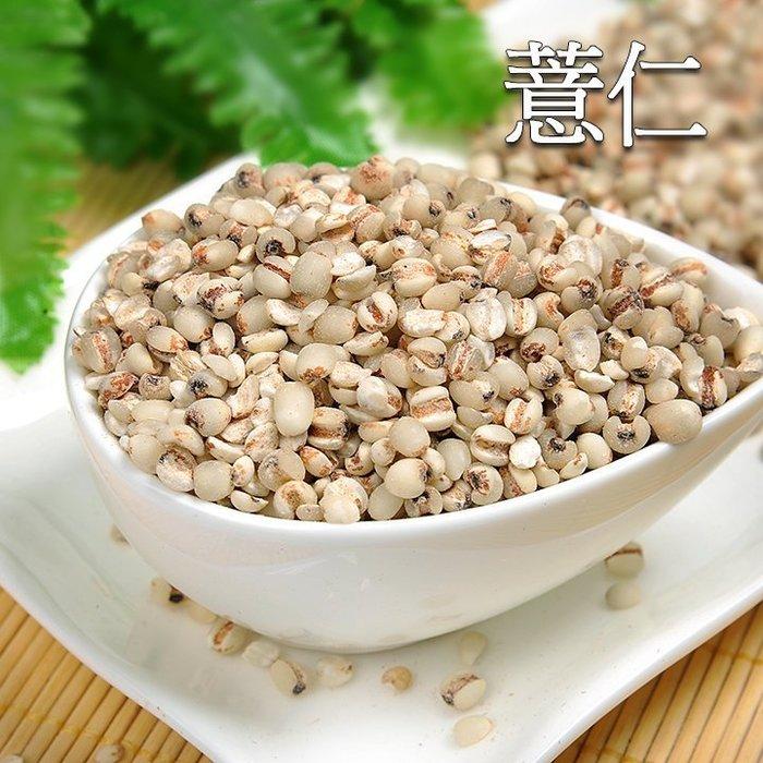 ~薏仁(一斤裝)~  別名苡米、薏米,豐富植物性蛋白質、營養價值高,有飽足感。【豐產香菇行】