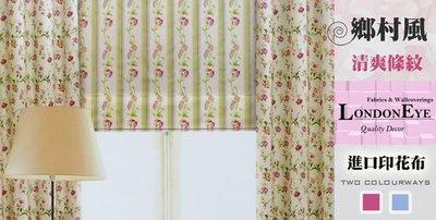 【LondonEYE】清爽鄉村風 進口優質純棉印花窗簾布(CTF121-3)‧舒適簡潔,羅馬簾輕新首選