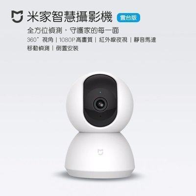 【coni mall】米家智慧攝影機 雲台版 現貨 當天出貨 小米 攝像機 監視器 WIFI連接 APP監控