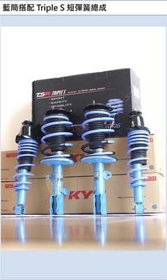 【酷熊】Triple S(TS)短彈簧現代 Hyundai I30 gasoline / Diesel 可搭配KYB 倍適登 避震器 總成
