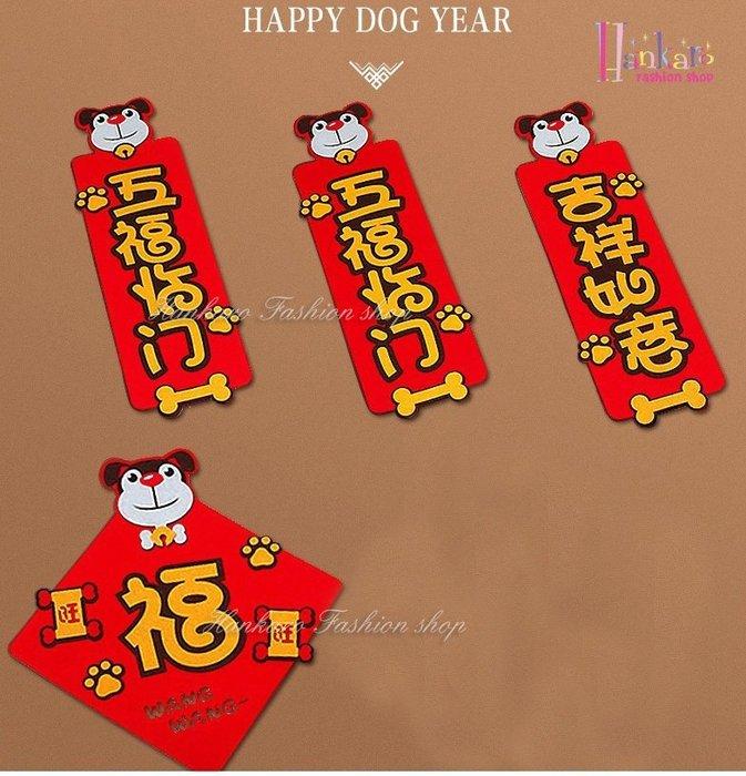 ☆[Hankaro]☆ 春節系列商品不織布可愛狗狗新年吉祥貼畫(單一張)