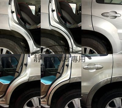 Ford Escape 適用 新款U型 A柱隔音條 AX011 / C柱隔音條 AX007 芮卡 靜化論