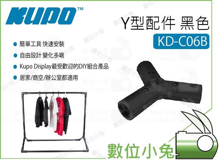 數位小兔【Kupo  KD-C06B Y型配件 黑色】Super Joint  配件 Y型 扣環 中島系列
